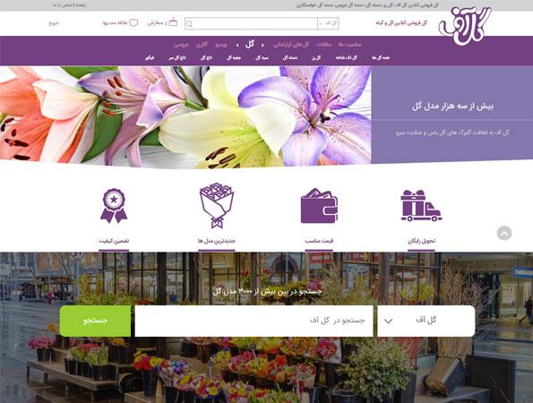 گل فروشی آنلاین گل آف
