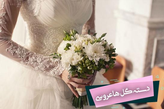خرید اینترنتی گل در اصفهان - دسته گل عروس | گل آف