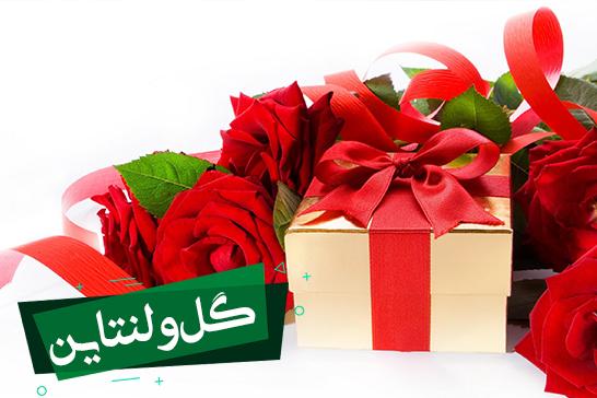 خرید اینترنتی گل در اصفهان - گل ولنتاین | گل آف
