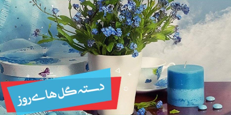 گل فروشی آنلاین اصفهان | گل آف