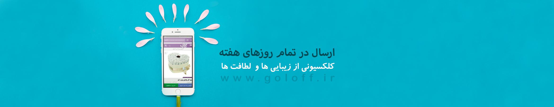 خرید اینترنتی گل در اصفهان | گل آف